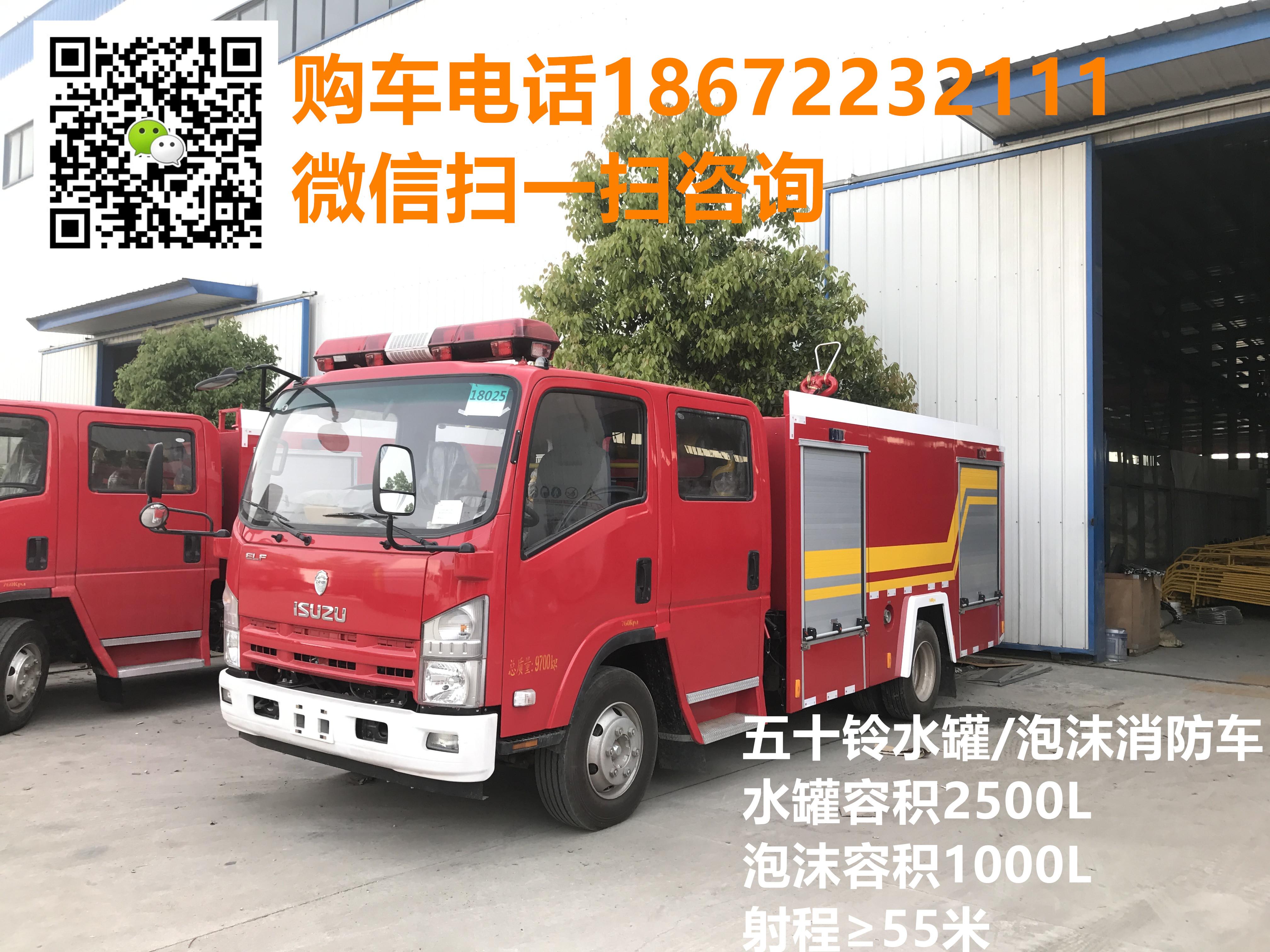 福建水罐消防车多少钱