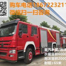 四川5吨泡沫消防车多少钱一辆图片
