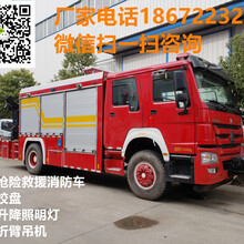 江西微型消防车生产厂家价格图片