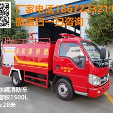 山西微型消防车多少钱一辆图片