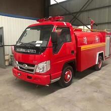 益阳2吨小型消防车规格齐全图片