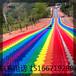 七彩滑道安全又快樂旱雪滑梯迷人又刺激彩虹滑道生產廠家