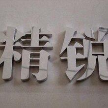 珠海金属字厂家定制