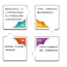 郑州木材防腐剂生产厂家图片