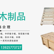 东莞木卡板图片