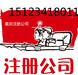 重庆武隆县办理个体营业执照,代办工商注册