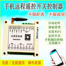 手機遠程遙控路燈開關控制器智能定時廠家直銷