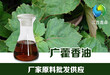 江西鑫森供应广藿香油植物提取香料