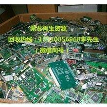 东莞电路板PCB板回收电话