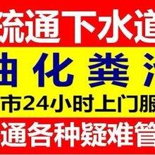 松江区新桥金都西路马桶堵塞疏通地漏下水道疏通???