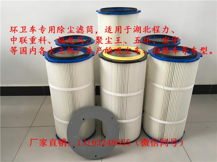 中联重科吸尘车滤筒出厂价直销