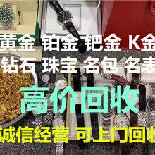 新洲菜百黄金回收价格查询报价