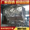 厂家直销沸腾流化床干燥机xf系列卧式沸腾干燥机必威电竞在线