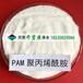 合肥钢厂污水处理用聚丙烯酰胺高效絮凝剂聚丙烯酰胺批发价