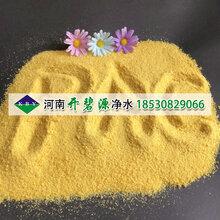 十堰PAC聚合氯化铝生产工艺板框式聚合氯化铝的产品特点及使用方法