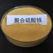 供應嘉興工業級聚合硫酸鐵廠家固體液體聚合硫酸鐵銷售價格