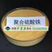 宜春供應高效絮凝劑聚合硫酸鐵脫色除磷用聚合硫酸鐵使用功效