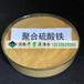 上饒供應聚合硫酸鐵固體價格液體凈水劑聚合硫酸鐵廠家直銷