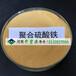 株洲供應印染廢水用聚合硫酸鐵高效除磷劑聚合硫酸鐵批發價格