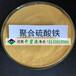 渭南工業污水除磷用聚合硫酸鐵PFS聚合硫酸鐵廠家現貨