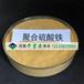 欽州工業污水凈化用聚合硫酸鐵鋼廠污水用聚合硫酸鐵價格