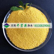 扬州PAC聚合氯化铝高效净水剂自来水厂用聚合氯化铝使用特性