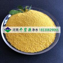 泰安聚合氯化铝净水剂的盐基度及调节方法PAC聚合氯化铝厂家