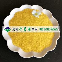 鄂州水厂原水净化用PAC聚合氯化铝使用功效及厂家价格