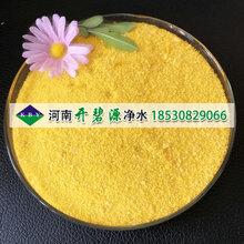 咸阳工业污水处理用聚合氯化铝优异性能净水剂聚氯化铝厂家报价
