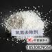 株洲生活污水氨氮超標處理藥劑白色顆粒狀氨氮去除劑投加方式