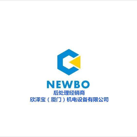 欣澤寶(廈門)機電設備有限公司