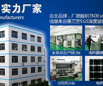 汉高特(深圳)电热有限公司