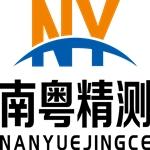 南粵精測儀器(廣州)有限公司