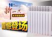 YZ7002/X-1.0型壓鑄鋁采暖散熱器暖氣片壓鑄鋁散熱器