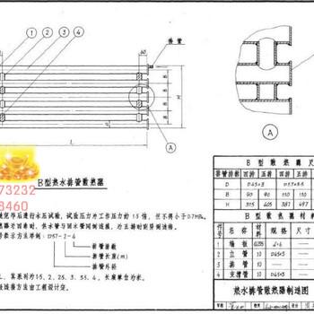 光排管散热器型号参数D89-2500-3龙港区D89