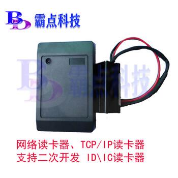 霸點科技TCP讀卡器支持二次開發網絡讀卡器網絡接口讀頭