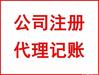 廈門公司注冊地址經營場所提供備案服務