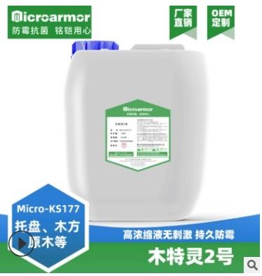 厂家直销木材木方防霉剂防蓝变防虫无刺激水性配方0级木材防霉剂