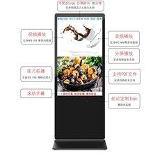 海视博液晶65寸立式广告机触摸查询一体机高清画面广告机厂家