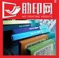 湖南株洲印刷包裝加盟株洲打印店加盟助印網圖片
