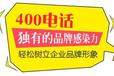 茂名400電話_茂名400電話多少錢_茂名400電話申請中心