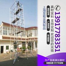 上海建筑工程施工移動腳手架高空作業平臺圖片