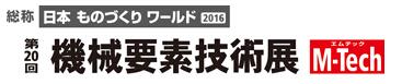 第23屆日本大坂機械零部件及材料技術展M-TechOsaka西日本最大級別展會!
