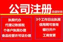 龙华清湖10年专业注册公司记账报税高效快速值得信赖图片