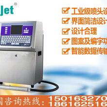 上海喷码机,化妆品、食品、医药、电子元件、建材,专用喷码机