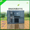 黑枸杞热泵烘干机
