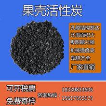 污水处理果壳活性炭,高碘值杏壳果壳活性炭图片