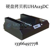 硬盘拷贝机UHA-123DC串联硬盘复制机数据抹除机图片