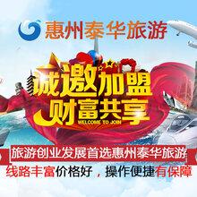 惠州旅游门店加盟-小投资回报高