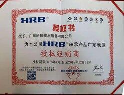 廣州哈軸軸承銷售有限公司